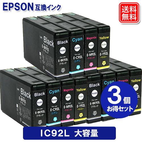 【あす楽】EPSON 互換インク ICBK92L ICC92L ICM92L ICY92L 顔料 大容量タイプ IC4CL92L (4色パック) ×3セット 互換インクカートリッジ 純正品同様に ご使用頂けます IC92 IC92L