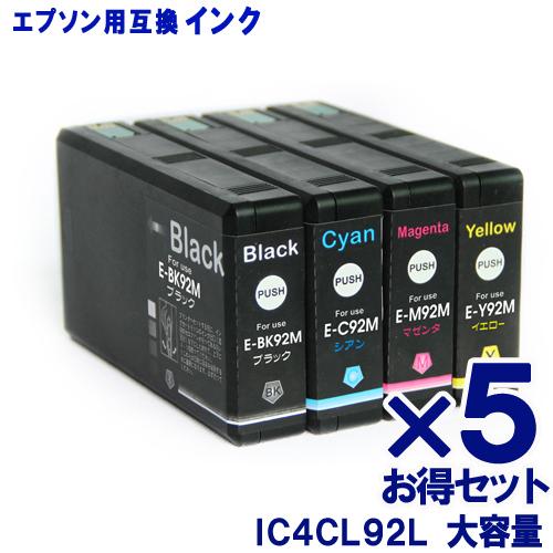 エプソン 顔料インク ICBK92L ICC92L ICM92L ICY92L 大容量 増量タイプ (4色パック) ×5セット EPSON対応 互換インク カートリッジ 純正品 同様に ご使用頂けます 汎用品 IC92M IC92L 【セット】