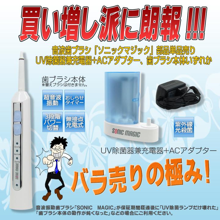 """賣音波牙刷""""聲速魔術""""零部件單物品(UV滅菌器兼的充電器+AC適配器,手柄本體哪一方面)"""