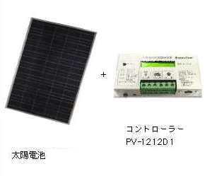 SUB-PV160B サブバッテリー充電セット(バッテリーなし):太陽電池パネル・ソーラーパネル利用