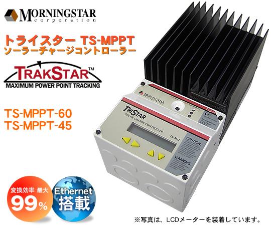 TS-MPPT-60:MPPTコントローラー-60A