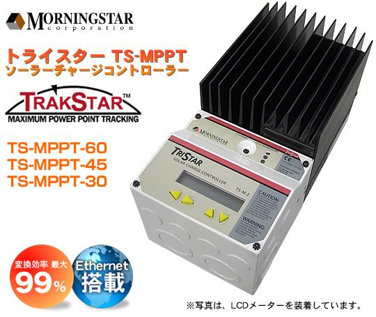 TS-MPPT-30:MPPTコントローラー-30A