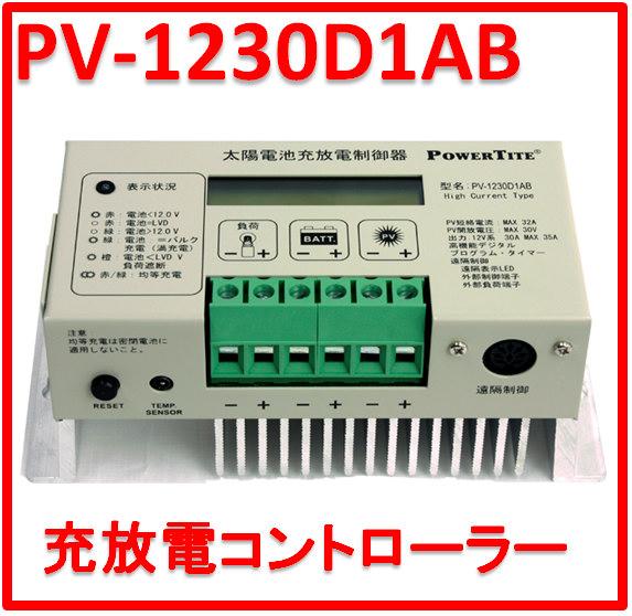 PV-1230D1AB 未来舎 太陽電池用充放電コントローラー