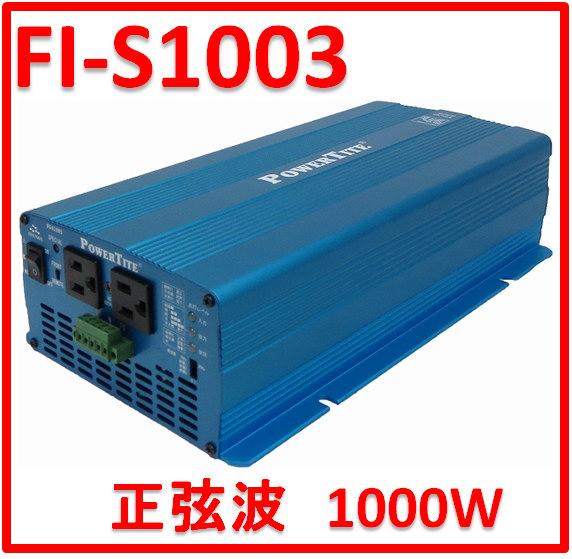 FI-S1003-24 未来舎・正弦波インバーター(1000W-24V)