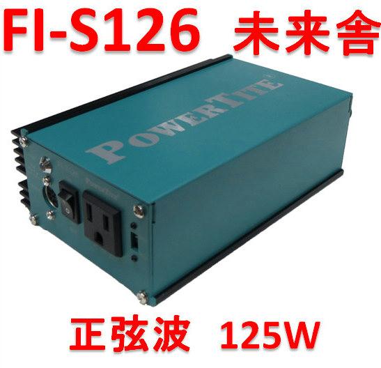 FI-S126 12V:未来舎・正弦波インバーター(125W-12V)