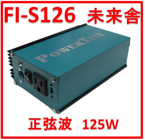 FI-S126FR-12V:未来舎・正弦波インバーター(125W-12V)
