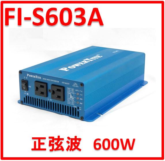 未来舎 正弦波インバーター FI-S603A-12V:600W-12V