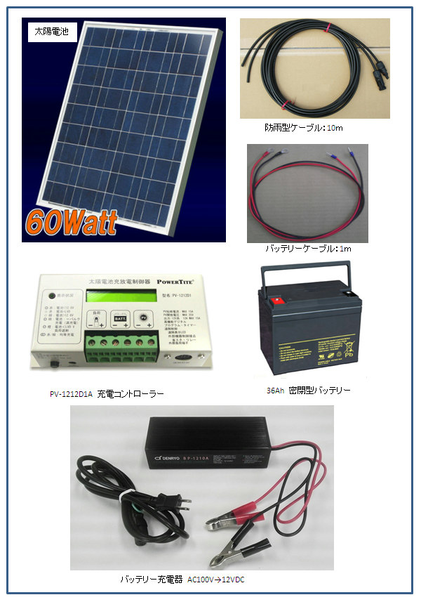 With solar generation set -60W, solar cell, battery charger, battery  charging kit, home-use rechargeable battery, porch, photovoltaic power  generation