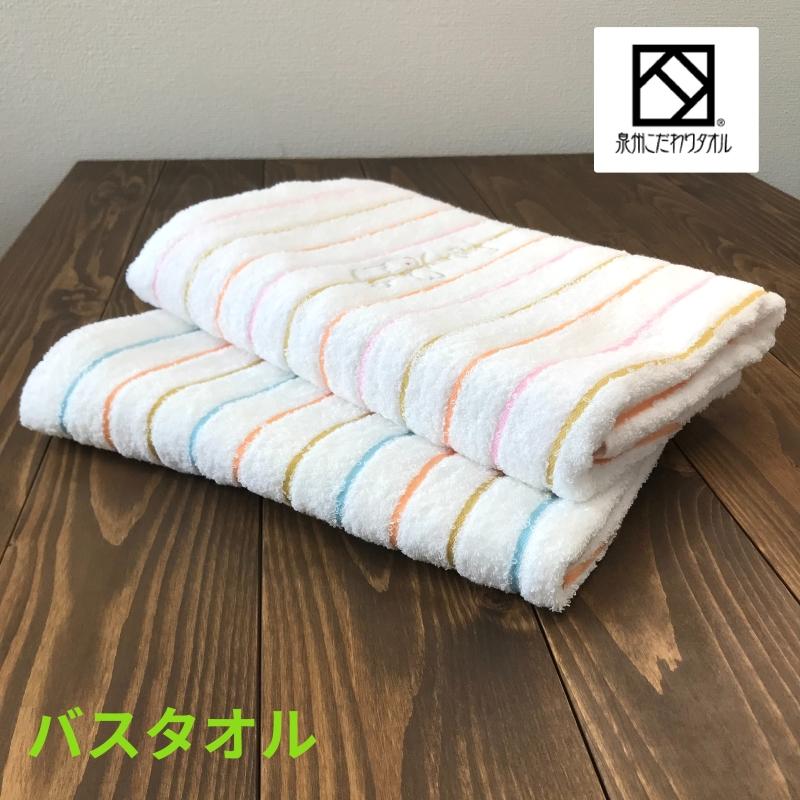 かわいいうさぎの刺繍が付いたやさしいタオル。 日本製 バスタオル (カラフルボーダーFairy)【泉州こだわりタオル認定】 泉州 国産 バスタオル タオル こだわり かわいい ふわふわ ふっくら ボリューム 赤ちゃん