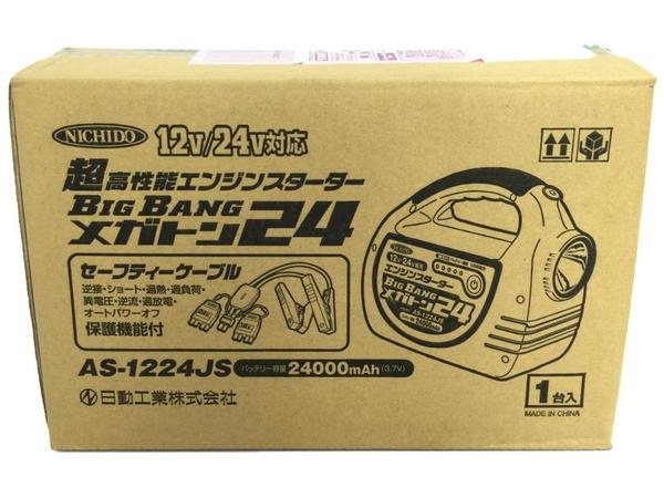 未使用 【中古】 日動 NICHIDO BIG BANG メガトン24 AS-1224JS 超高性能 エンジンスターター S3916162