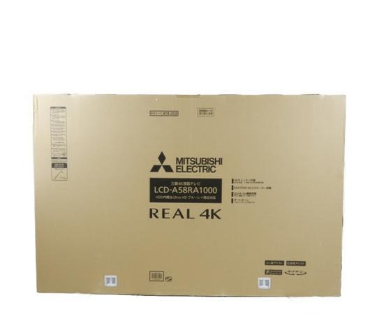 未使用【中古 58V型 2TB】 三菱 REAL LCD-A58RA1000 4K 液晶テレビ ブルーレイ 58V型 ブルーレイ ハードディスク 2TB 内蔵 ダイアトーン スピーカー 搭載 K3775234, ホームセンタートックリ:b1f84233 --- officewill.xsrv.jp