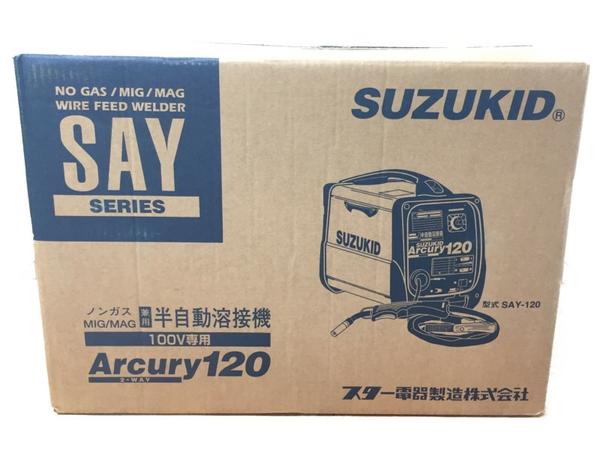 未使用 【中古】スズキッド SAY-120 ノンガス MIG/MAG兼用 100V専用 半自動 溶接機 アーキュリー120 S4095680