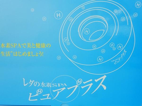 未使用 【中古】 レダ 水素 SPA ピュア プラス バス 健康 美容 S2034761