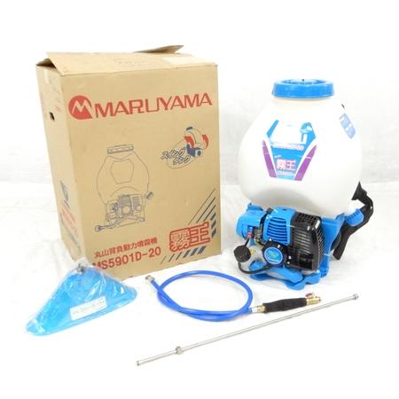丸山 MS5901D-20 背負動力噴霧器 エンジン 噴霧器 散布機 未使用 Y4640836
