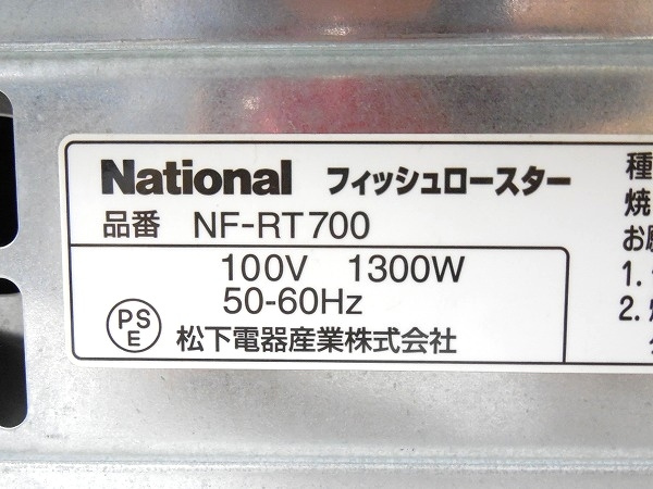 National ナショナル おさかな けむらん亭 NF RT700 T フィッシュロースター 水なし両面焼き ブラウン T2127709DIW9YEH2