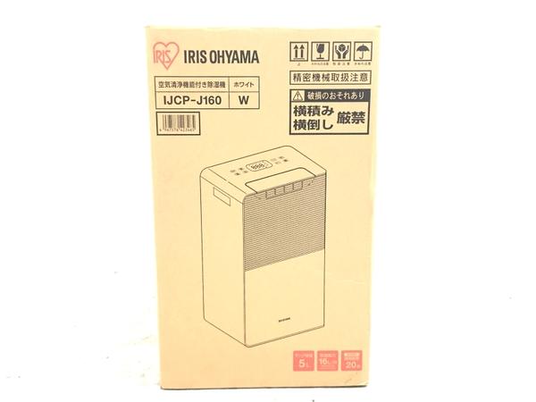 未使用 【中古】 アイリスオーヤマ 空気清浄機付除湿器 IJCP-J160-W 16L ホワイト O5088261