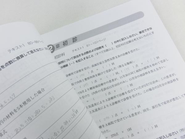 事務 ユーキャン 試験 医療