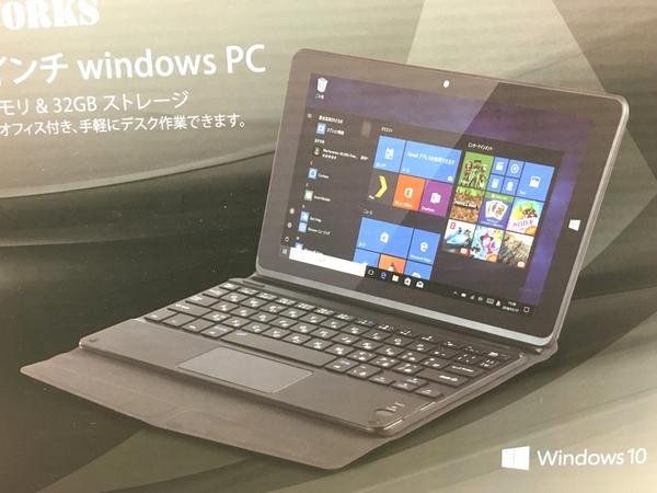 未使用 【中古】 M-WORKS MW-WPC01 8.9型 ノートパソコン x5-Z8350 2GB 32GB Win10 T3808963