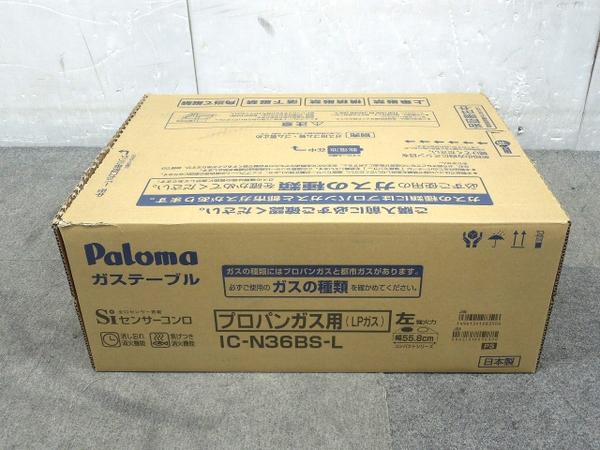 未使用未使用 Paloma IC N36BSL LP ガステーブル ガスコンロ LPガスO3349094jSGVpLqUzM