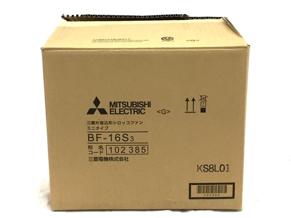 未使用 【中古】 未使用 三菱電機 BF-16S3 片吸込形シロッコファン ミニタイプ T4561841