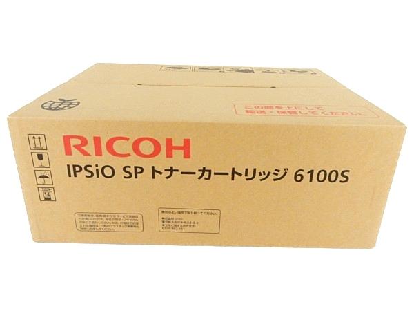 未使用 【中古】 RICOH リコー IPSIO SP 6100S トナー カートリッジ プリンタ用 事務 用品 Y3462969
