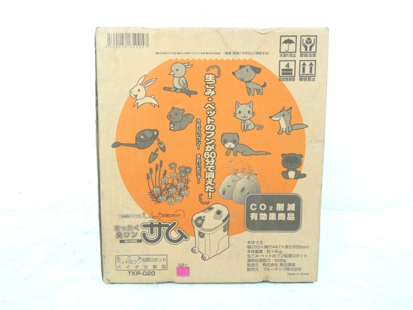 未使用東北環境 TKP-020  まったく臭ワン サム 一般家庭用・屋外設置型 家庭用生ごみ・ペットのフン処理機ロボット Y2169259:ReRe(安く買えるドットコム)
