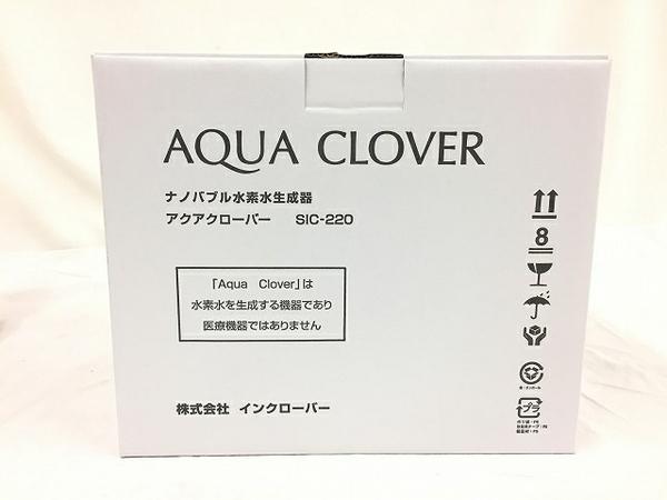 未使用 【中古】 AQUA CLOVER アクアクローバー SIC-220 ナノバブル水素水生成器 T3918021