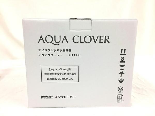 未使用 【中古】 AQUA CLOVER アクアクローバー SIC-220 ナノバブル水素水生成器 T3918022