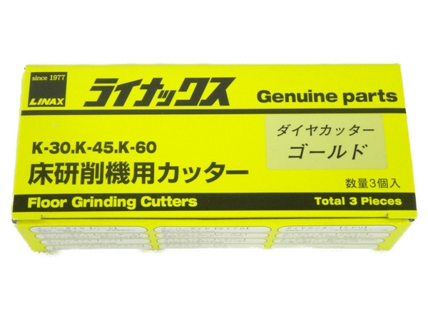 未使用 【中古】 ライナックス ダイヤカッター ゴールド 床研削機用カッター 3個入 N3482417