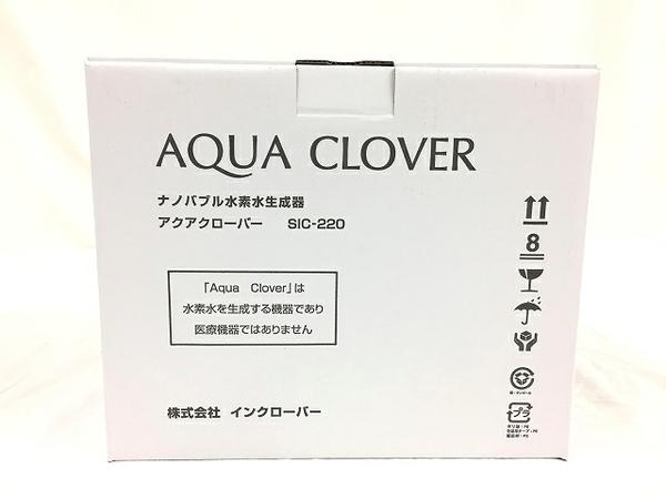 未使用 【中古】 AQUA CLOVER アクアクローバー SIC-220 ナノバブル水素水生成器 T3902004