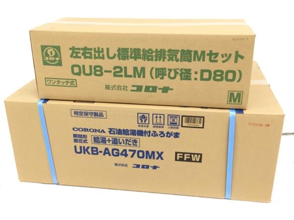 未使用 【中古】 未使用 未開封 CORONA コロナ UKB-AG470MX FFW QU8-2LM 給排気筒 セット 給湯機 家電 H5146708