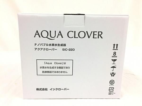 未使用 【中古】 AQUA CLOVER アクアクローバー SIC-220 ナノバブル水素水生成器 T3918020