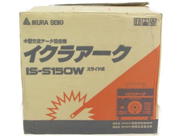 未使用 【中古】 育良精機 IS-S150W イクラアーク 小型交流 アーク溶接機 スライド式 【大型】 N3888518