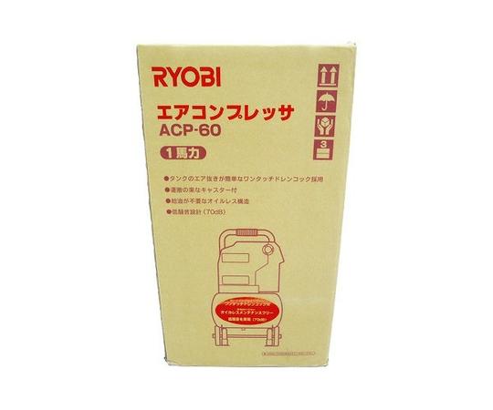未使用 【中古】 RYOBI リョービ ACP-60 オイルレス コンプレッサー 電動工具 O4218584
