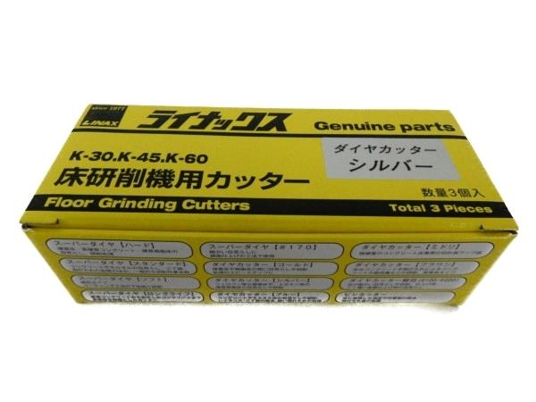 未使用【中古】 LINAX ライナックス ダイヤカッター シルバー 床研削機用カッター Y3561148