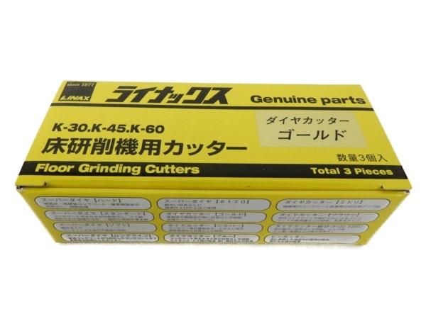 未使用【中古】 LINAX ライナックス ダイヤカッター ゴールド 床研削機用カッター K-30 K-45 K-60 Y3561150