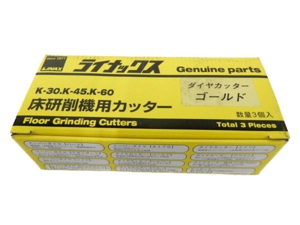 未使用【中古】 LINAX ライナックス ダイヤカッター ゴールド 床研削機用カッター K-30 K-45 K-60 Y3561152