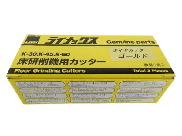 未使用【中古】 LINAX ライナックス ダイヤカッター ゴールド 床研削機用カッター K-30 K-45 K-60 Y3561153