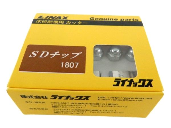 未使用【中古】 LINAX ライナックス SD チップ 1807 床研削機用 カッター Y3561158
