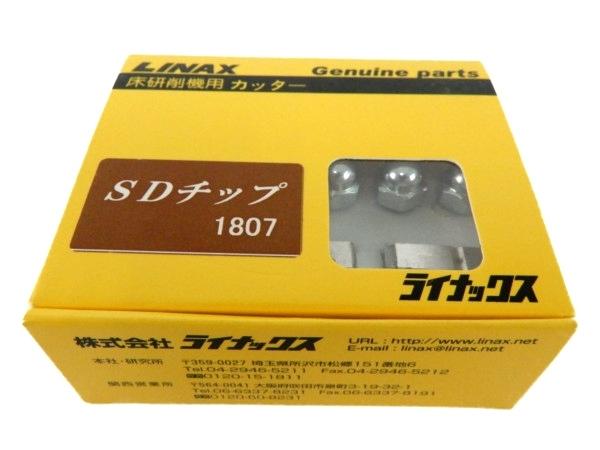 未使用【中古】 LINAX ライナックス SD チップ 1807 床研削機用 カッター Y3561159