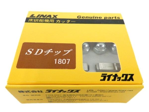 未使用【中古】 LINAX ライナックス SD チップ 1807 床研削機用 カッター Y3561161