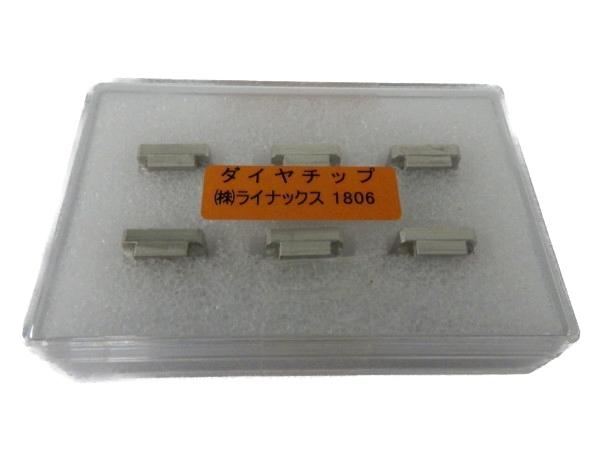 未使用【中古】 LINAX ライナックス ダイヤチップ 1806 Y3561163