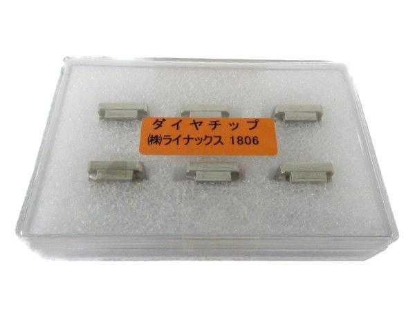 未使用【中古】 LINAX ライナックス ダイヤチップ 1806 Y3561164