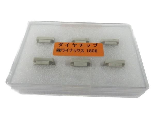 未使用【中古】 LINAX ライナックス ダイヤチップ 1806 Y3561165