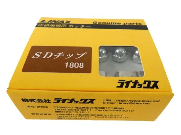 未使用 【中古】 未使用 LINAX ライナックス SD チップ 1808 床研削機用 カッター Y3559916