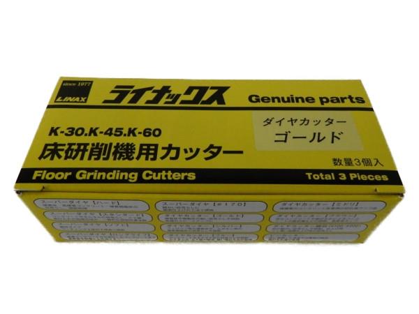 未使用【中古】 LINAX ライナックス ダイヤカッター ゴールド 床研削機用カッター K-30 K-45 K-60 Y3553727
