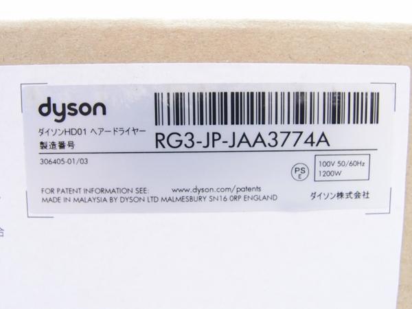 未使用未使用 Dyson HD01 ドライヤー スーパーソニックS22947694jLqS35AcR