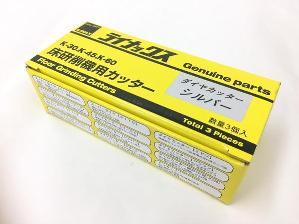 未使用 【中古】 LINAX ライナックス ダイヤカッター シルバー 床研削機用 K-30 K-45 K-60 T3648491