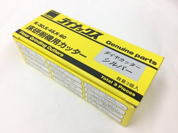 未使用 【中古】 LINAX ライナックス ダイヤカッター シルバー 床研削機用 K-30 K-45 K-60 未使用 T3648492