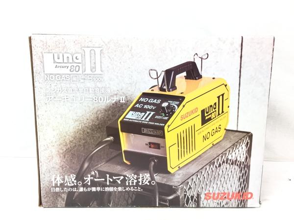 未使用 【中古】 スズキット ノンガス直流半自動溶接機 アーキュリー80 ルナII SAY-80L2 S4021213